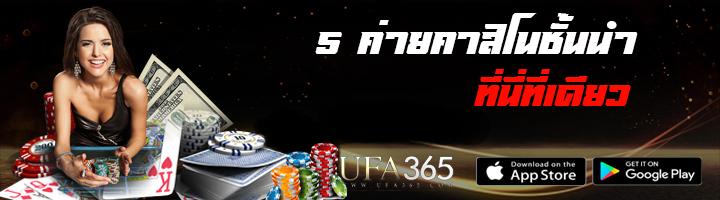 เว็บคาสิโนออนไลน์ ยูฟ่า365